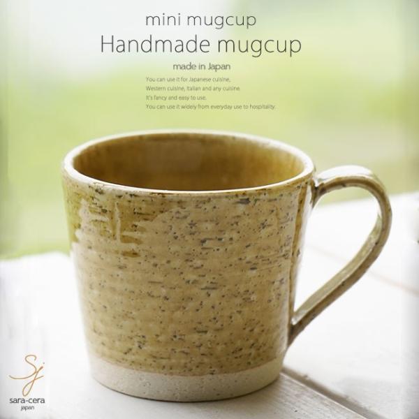 和食器 松助窯 ストレートミニマグカップ 灰釉ビードロ カフェ コーヒー 紅茶 器 皿 美濃焼 陶器 食器 手づくり