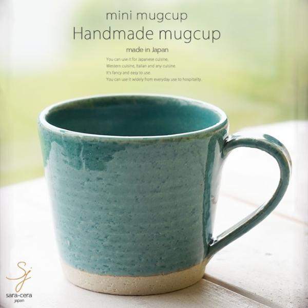 和食器 松助窯 ストレートミニマグカップ トルコブルー カフェ コーヒー 紅茶 器 皿 美濃焼 陶器 食器 手づくり