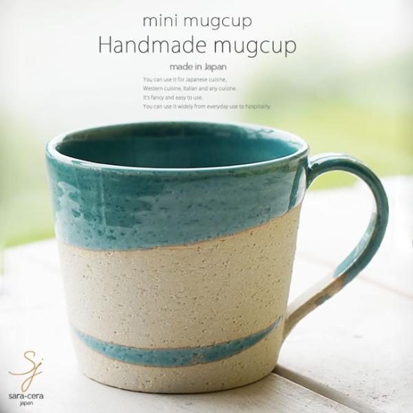 和食器 松助窯 ストレートミニマグカップ トルコブルーウェーブ カフェ コーヒー 紅茶 器 皿 美濃焼 陶器 食器 手づくり