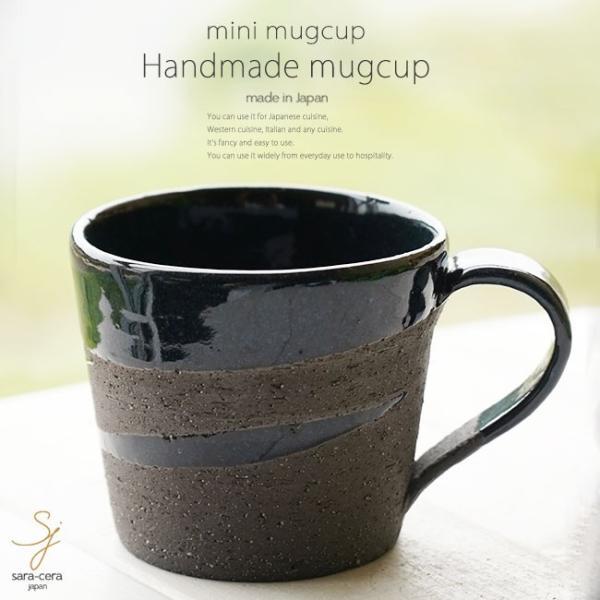 和食器 松助窯 ストレートミニマグカップ 黒ミカゲ なまこ釉ウェーブ カフェ コーヒー 紅茶 器 皿 美濃焼 陶器 食器 手づくり