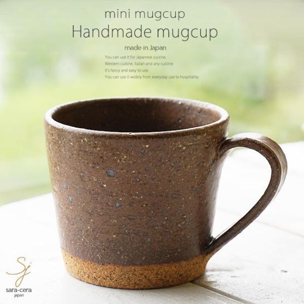 和食器 松助窯 ストレートミニマグカップ 白雪釉 赤土 カフェ コーヒー 紅茶 器 皿 美濃焼 陶器 食器 手づくり