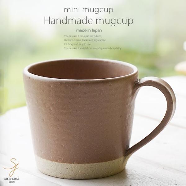 和食器 松助窯 ストレートミニマグカップ ブラウン茶色 カフェ コーヒー 紅茶 器 皿 美濃焼 陶器 食器 手づくり