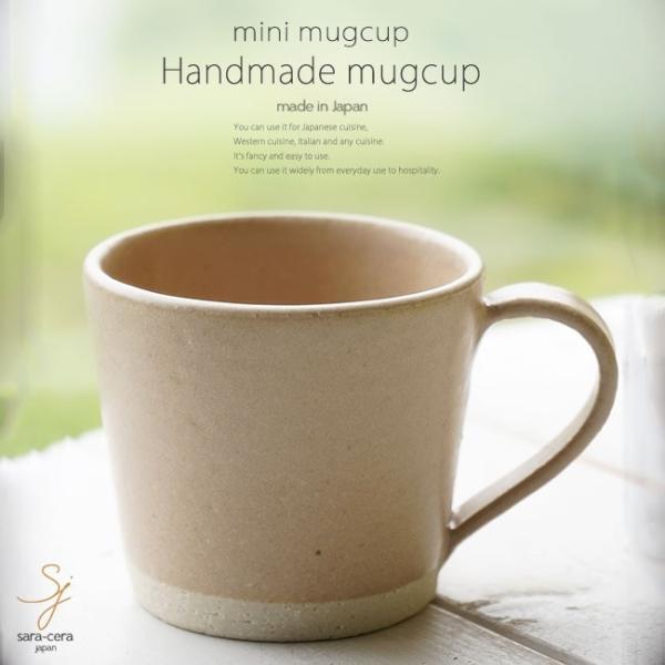 和食器 松助窯 ストレートミニマグカップ カフェオレ茶色 カフェ コーヒー 紅茶 器 皿 美濃焼 陶器 食器 手づくり