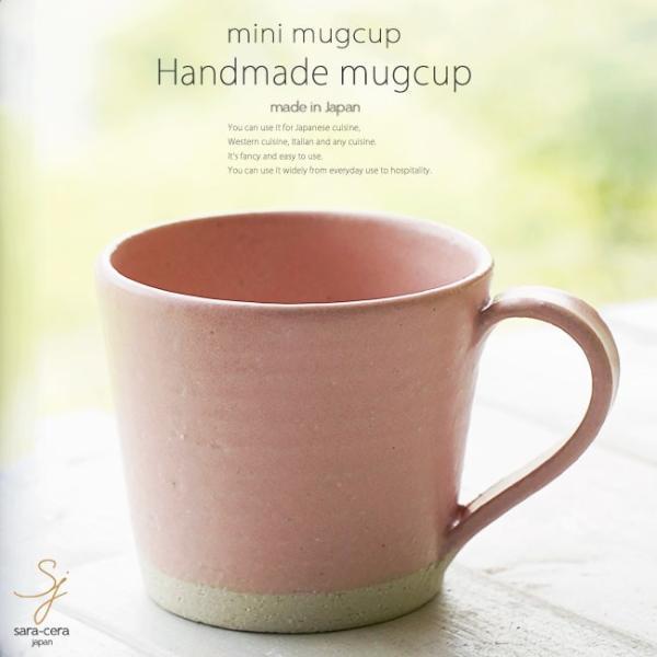 和食器 松助窯 ストレートミニマグカップ ピンクマット釉 カフェ コーヒー 紅茶 器 皿 美濃焼 陶器 食器 手づくり