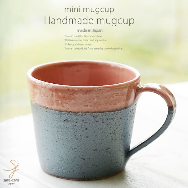和食器 松助窯 ストレートミニマグカップ 南蛮ピンク カフェ コーヒー 紅茶 器 皿 美濃焼 陶器 食器 手づくり