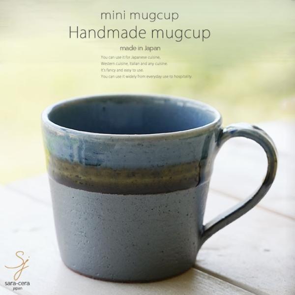 和食器 松助窯 ストレートミニマグカップ 南蛮藍染ブルー カフェ コーヒー 紅茶 器 皿 美濃焼 陶器 食器 手づくり