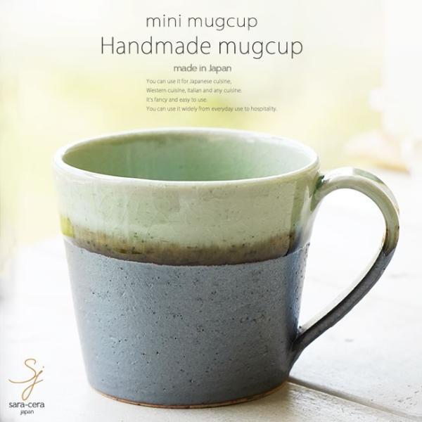 和食器 松助窯 ストレートミニマグカップ 南蛮 新緑グリーン カフェ コーヒー 紅茶 器 皿 美濃焼 陶器 食器 手づくり