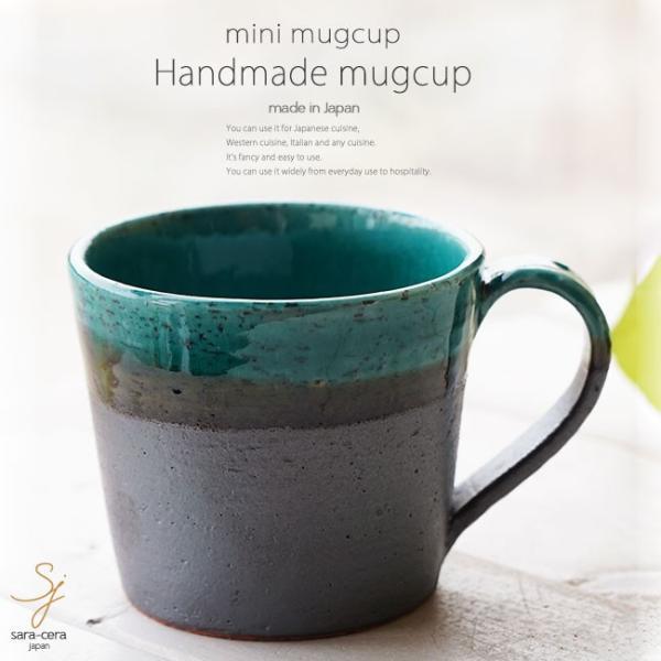 和食器 松助窯 ストレートミニマグカップ 南蛮織部グリーン カフェ コーヒー 紅茶 器 皿 美濃焼 陶器 食器 手づくり