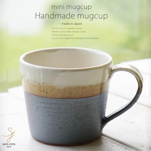 和食器 松助窯 ストレートミニマグカップ 南蛮白萩 カフェ コーヒー 紅茶 器 皿 美濃焼 陶器 食器 手づくり