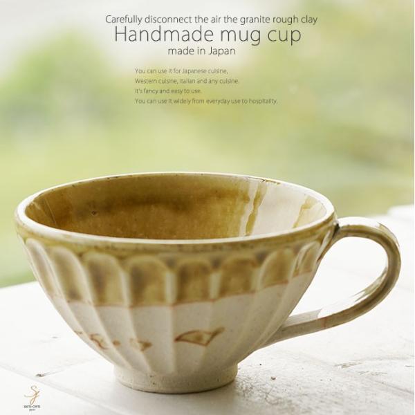 和食器 松助窯 しのぎ 片手スープカップ マグカップ 灰釉ビードロウェーブ カフェオレ 紅茶 コーヒー おうち カフェボウル 日本製 美濃焼 インスタ映