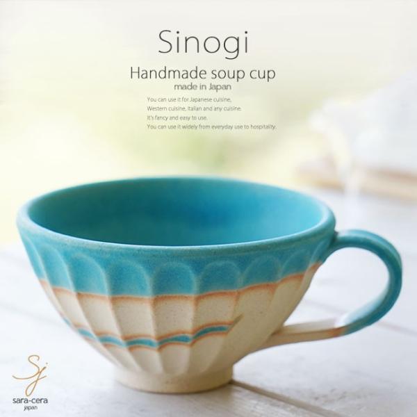 和食器 松助窯 しのぎ 片手スープカップ マグカップ トルコブルーマットウェーブ カフェオレ 紅茶 コーヒー おうち カフェボウル 日本製 美濃焼 陶器