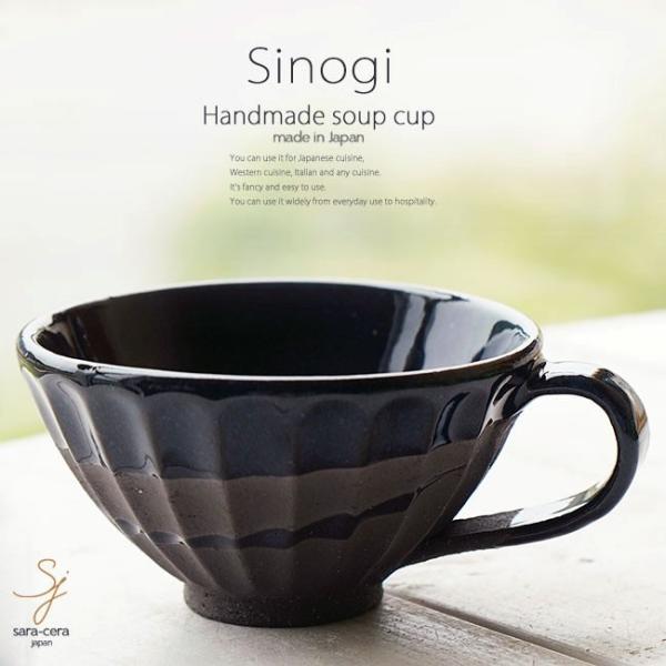 和食器 松助窯 しのぎ 片手スープカップ マグカップ 黒ミカゲ なまこ釉ウェーブ カフェオレ 紅茶 コーヒー おうち カフェボウル 日本製 美濃焼 陶器