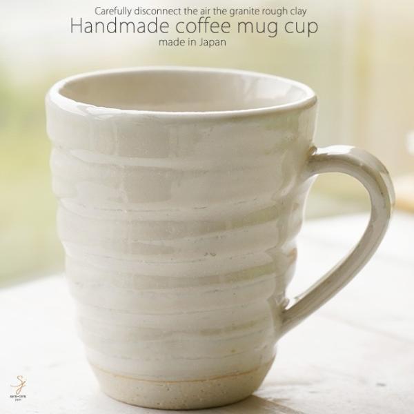 和食器 松助窯 職人の手でそーっと!くぼませたマグカップ 白萩 オフィス コーヒー おしゃれ 紅茶 器 皿 美濃焼 陶器 食器 手づくり