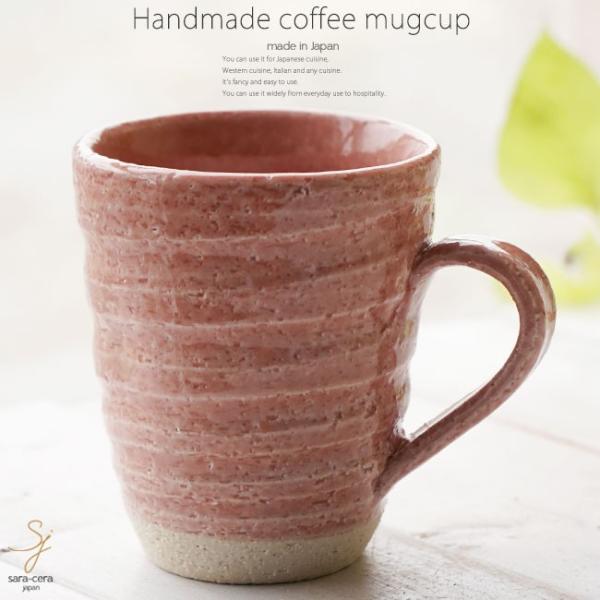 和食器 松助窯 職人の手でそーっと!くぼませたマグカップ ピンク オフィス コーヒー おしゃれ 紅茶 器 皿 美濃焼 陶器 食器 手づくり
