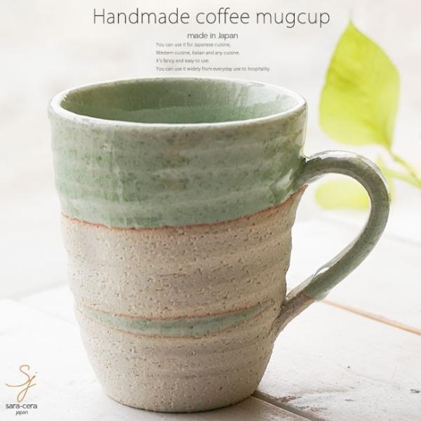 和食器 松助窯 職人の手でそーっと!くぼませたマグカップ 新緑グリーンウェーブ オフィス コーヒー おしゃれ 紅茶 器 皿 美濃焼 陶器 食器 手づくり
