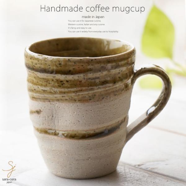 和食器 松助窯 職人の手でそーっと!くぼませたマグカップ 灰釉ビードロウェーブ オフィス コーヒー おしゃれ 紅茶 器 皿 美濃焼 陶器 食器 手づくり