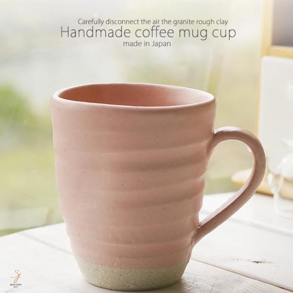 和食器 松助窯 職人の手でそーっと!くぼませたマグカップ ピンクマット釉 オフィス コーヒー おしゃれ 紅茶 器 皿 美濃焼 陶器 食器 手づくり