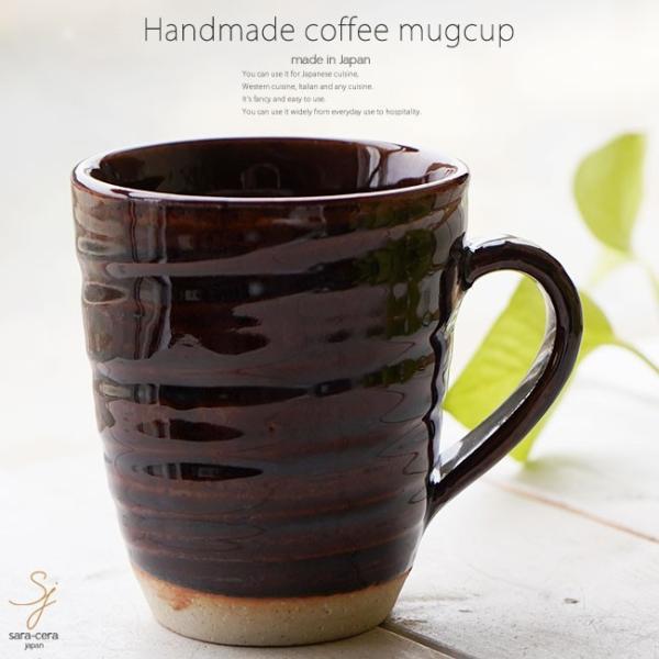 和食器 松助窯 職人の手でそーっと!くぼませたマグカップ アメ釉 オフィス コーヒー おしゃれ 紅茶 器 皿 美濃焼 陶器 食器 手づくり