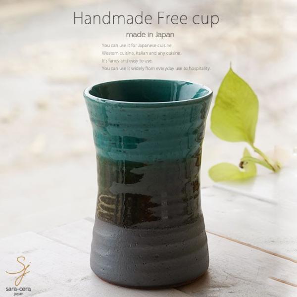 和食器 松助窯 タンブラー 南蛮 織部グリーン フリーカップ コップ 焼酎 ビール アイス 器 美濃焼 陶器 食器 手づくり