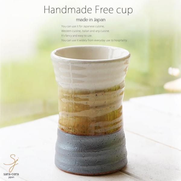 和食器 松助窯 タンブラー 南蛮 白萩 フリーカップ コップ 焼酎 ビール アイス 器 美濃焼 陶器 食器 手づくり