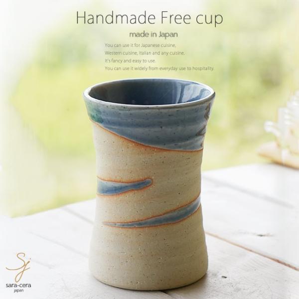 和食器 松助窯 タンブラー 藍染ブルーウェーブ釉 フリーカップ コップ 焼酎 ビール アイス 器 皿 美濃焼 陶器 食器 手づくり
