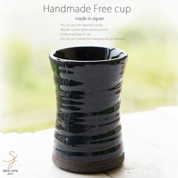 和食器 松助窯 タンブラー 黒ミカゲ なまこ釉 フリーカップ コップ 焼酎 ビール アイス 器 皿 美濃焼 陶器 食器 手づくり