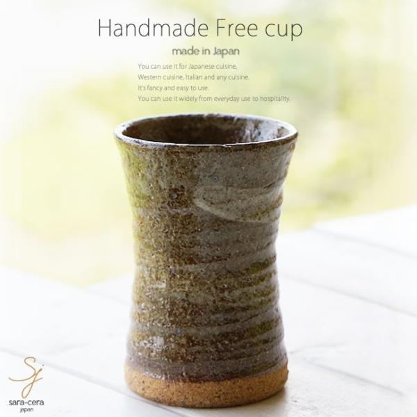和食器 松助窯 タンブラー 土灰釉 フリーカップ コップ 焼酎 ビール アイス 器 皿 美濃焼 陶器 食器 手づくり