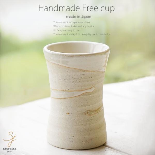 和食器 松助窯 タンブラー 白萩ウェーブ フリーカップ コップ 焼酎 ビール アイス 器 皿 美濃焼 陶器 食器 手づくり