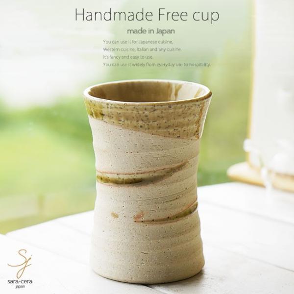 和食器 松助窯 タンブラー 灰釉ビードロウェーブ フリーカップ コップ 焼酎 ビール アイス 器 皿 美濃焼 陶器 食器 手づくり