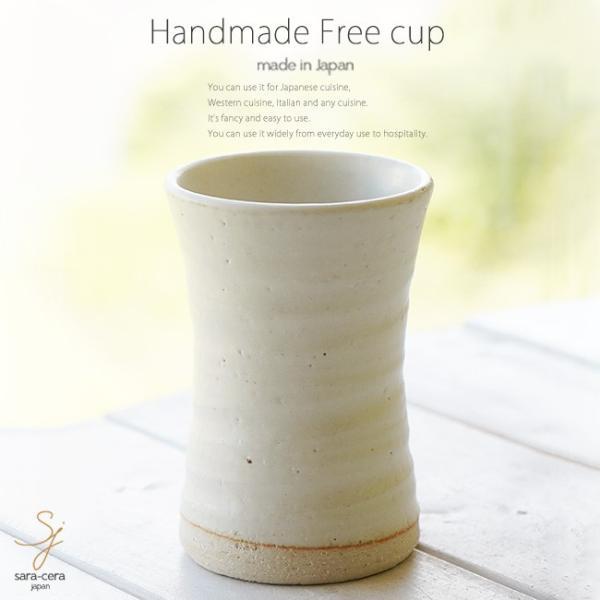 和食器 松助窯 タンブラー 白薩摩釉 フリーカップ コップ 焼酎 ビール アイス 器 皿 美濃焼 陶器 食器 手づくり