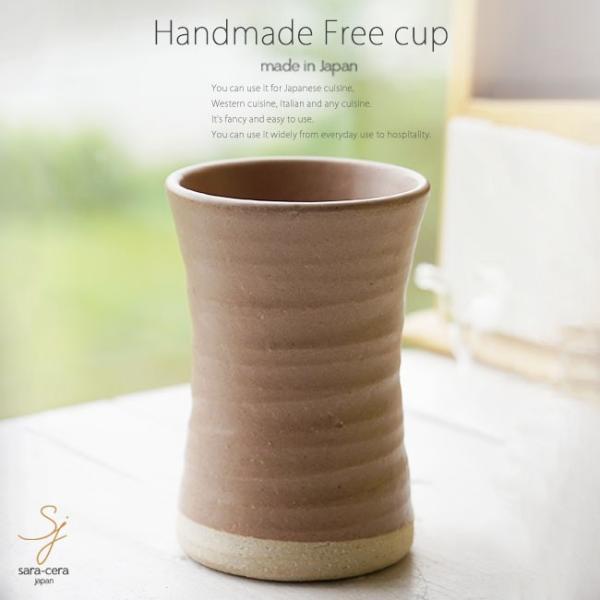和食器 松助窯 タンブラー ブラウン茶色 フリーカップ コップ 焼酎 ビール アイス 器 皿 美濃焼 陶器 食器 手づくり