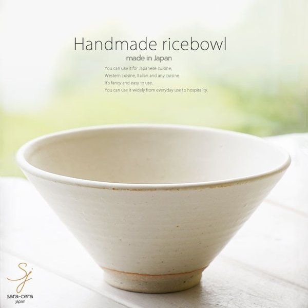 和食器 松助窯 か、かるーぃんです! 軽量三角 ご飯茶碗 白薩摩釉 お茶碗 ごはん おうち 飯碗 カフェボウル 日本製 美濃焼 丼 シリアル スープ 陶器