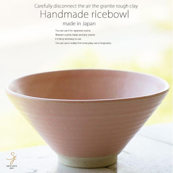 和食器 松助窯 か、かるーぃんです! 軽量三角 ご飯茶碗 ピンクマット釉 お茶碗 ごはん おうち 飯碗 カフェボウル 日本製 美濃焼 丼 シリアル スープ 陶器