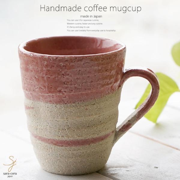 和食器 松助窯 職人の手でそーっと!くぼませた マグカップ ピンクウェーブ釉 オフィス コーヒー おしゃれ 紅茶 器 皿 美濃焼 陶器 食器 手づくり