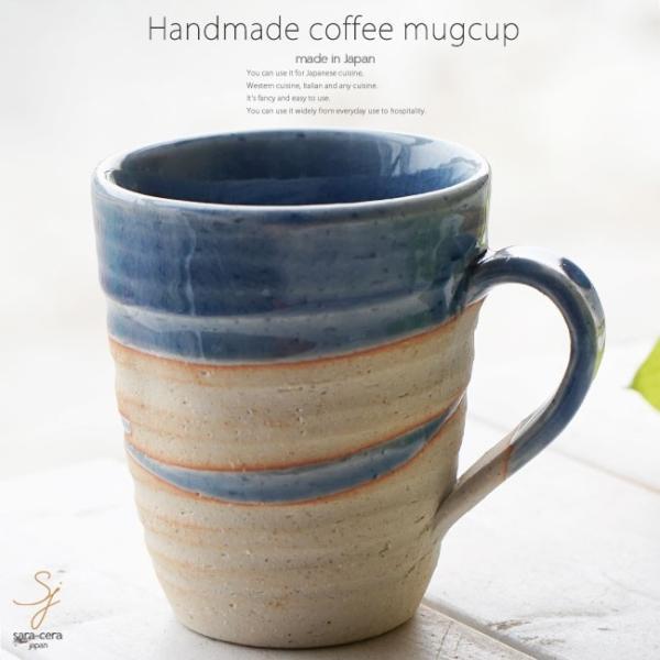 和食器 松助窯 職人の手でそーっと!くぼませた マグカップ 藍染ブルーウェーブ釉 オフィス コーヒー おしゃれ 紅茶 器 皿 美濃焼 陶器 食器 手づくり