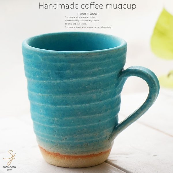 和食器 松助窯  職人の手でそーっと!くぼませたマグカップ カフェ トルコブルーマット オフィス コーヒー おしゃれ 紅茶 器 皿 美濃焼 陶器 食器 手づくり