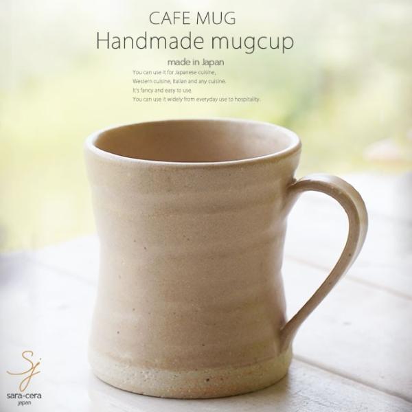 和食器 松助窯 カフェマグカップ カフェオレ茶色 オフィス コーヒー おしゃれ 紅茶 器 皿 美濃焼 陶器 食器 手づくり