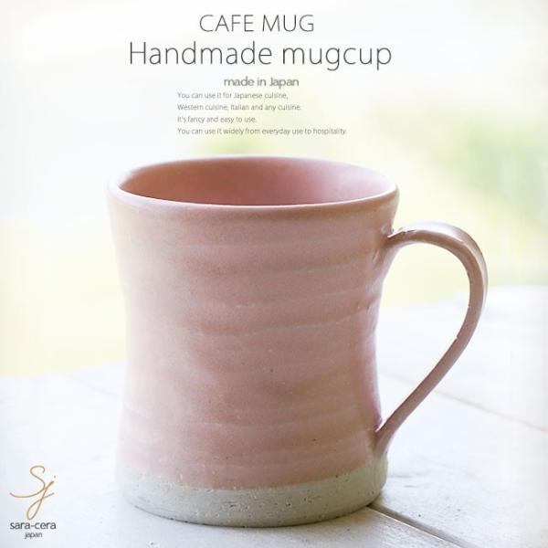 和食器 松助窯 カフェマグカップ ピンクマット釉 オフィス コーヒー おしゃれ 紅茶 器 皿 美濃焼 陶器 食器 手づくり