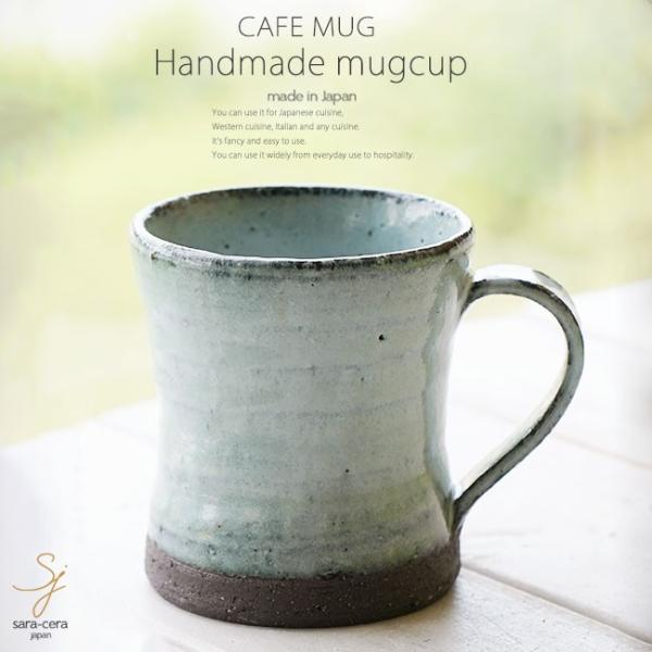 和食器 松助窯 カフェマグカップ 黒ミカゲ均窯オフィス コーヒー おしゃれ 紅茶 器 皿 美濃焼 陶器 食器 手づくり