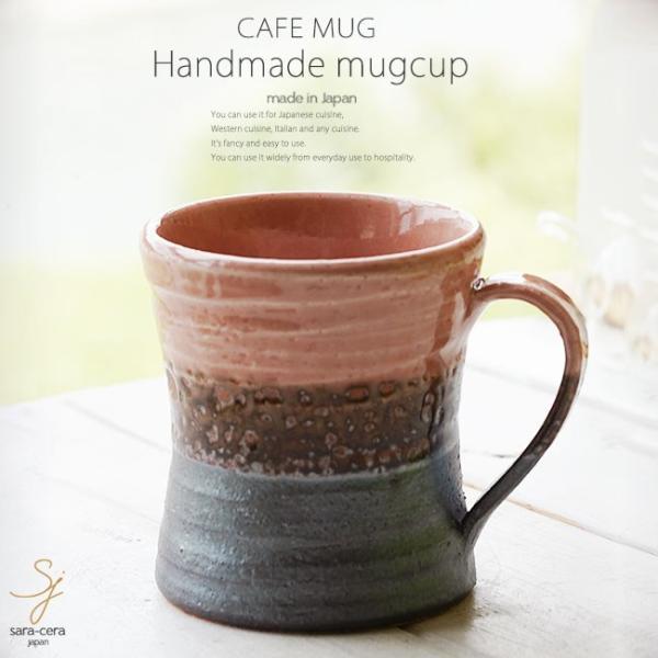 和食器 松助窯 カフェマグカップ 南蛮 ピンク オフィス コーヒー おしゃれ 紅茶 器 美濃焼 陶器 食器 手づくり