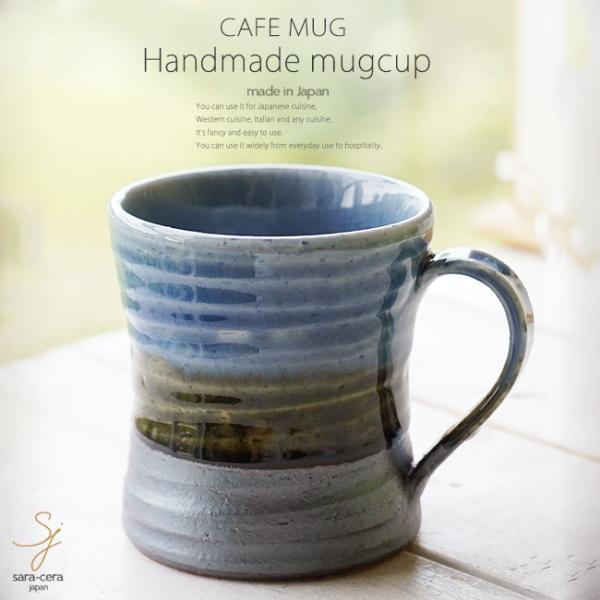 和食器 松助窯 カフェマグカップ 南蛮 藍染ブルー オフィス コーヒー おしゃれ 紅茶 器 美濃焼 陶器 食器 手づくり