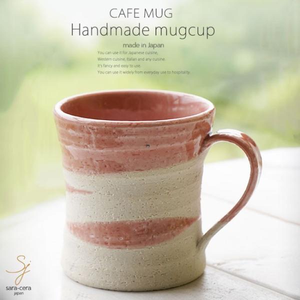 和食器 松助窯 カフェマグカップ ピンクウェーブ釉 オフィス コーヒー おしゃれ 紅茶 器 皿 美濃焼 陶器 食器 手づくり