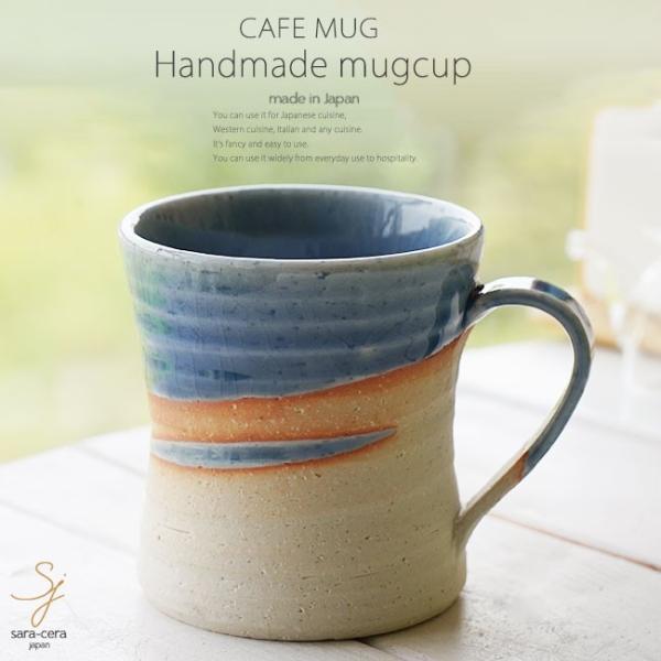 和食器 松助窯 カフェマグカップ 藍染ブルーウェーブ釉 オフィス コーヒー おしゃれ 紅茶 器 皿 美濃焼 陶器 食器 手づくり