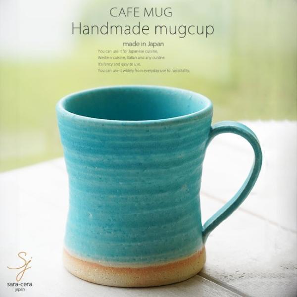 和食器 松助窯 カフェマグカップ トルコブルーマット オフィス コーヒー おしゃれ 紅茶 器 皿 美濃焼 陶器 食器 手づくり