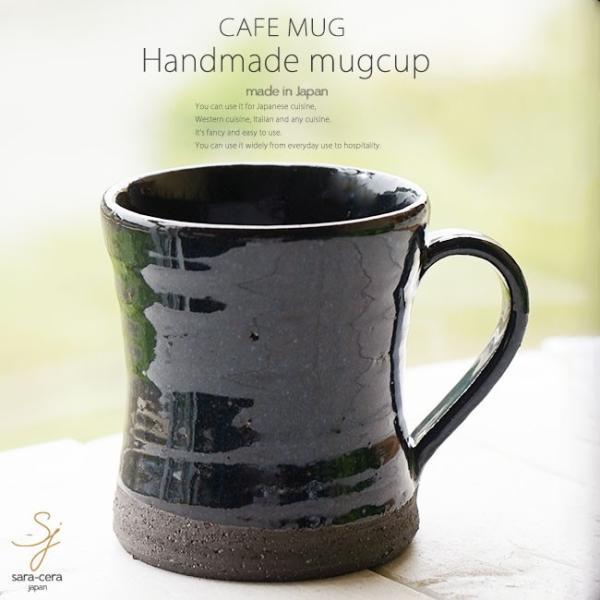 和食器 松助窯 カフェマグカップ 黒ミカゲ なまこ釉 オフィス コーヒー おしゃれ 紅茶 器 皿 美濃焼 陶器 食器 手づくり