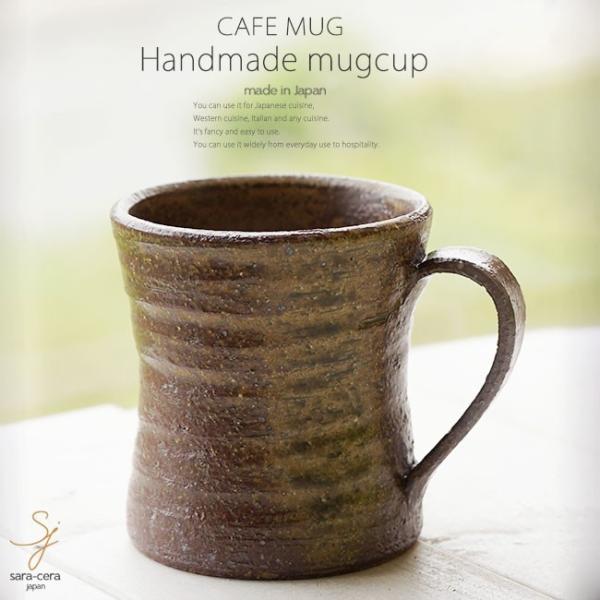 和食器 松助窯 カフェマグカップ 美濃備前釉オフィス コーヒー おしゃれ 紅茶 器 皿 美濃焼 陶器 食器 手づくり