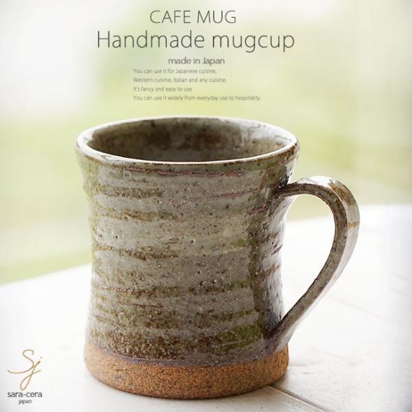 和食器 松助窯 カフェマグカップ 土灰釉 オフィス コーヒー おしゃれ 紅茶 器 皿 美濃焼 陶器 食器 手づくり