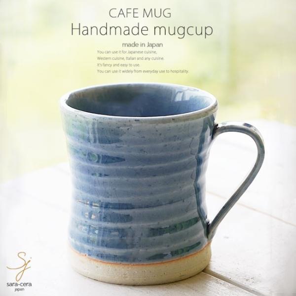 和食器 松助窯 カフェマグカップ 藍染ブルーオフィス コーヒー おしゃれ 紅茶 器 皿 美濃焼 陶器 食器 手づくり