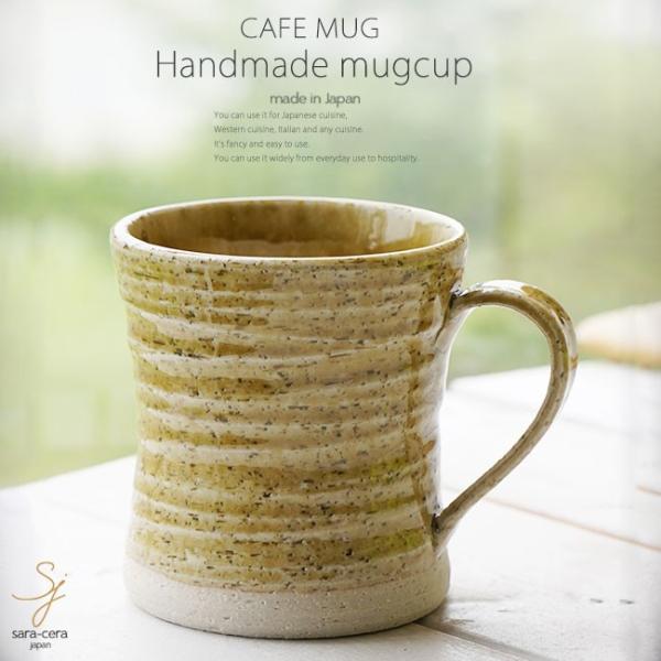 和食器 松助窯 カフェマグカップ 灰釉ビードロオフィス コーヒー おしゃれ 紅茶 器 皿 美濃焼 陶器 食器 手づくり