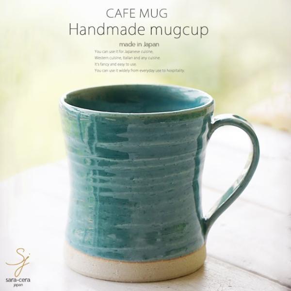 和食器 松助窯 カフェマグカップ トルコブルーオフィス コーヒー おしゃれ 紅茶 器 皿 美濃焼 陶器 食器 手づくり